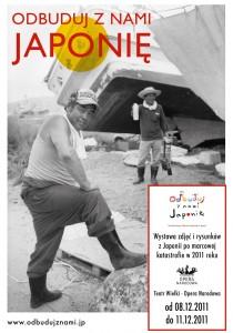 8-11.12.2011 - Odbuduj z nami Japonię - wystawa zdjęć
